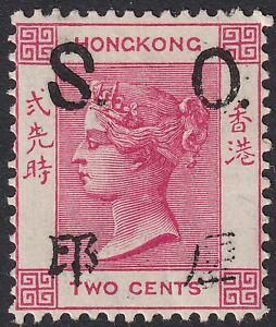 Hong Kong 1891 QV Stamp Office SO Overprint 2c Carmine Mint SG S1 cat £1000