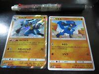 Pokemon card SM5M 037/066 Lucario  Evolution set R ULTRA Prism Japanese