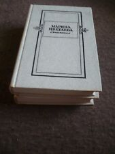 M. Tsvetaeva Poetry & Drama Book in Russian Марина Цветаева Сочинения (2 тома)