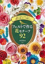 'NEW' How to Make Felt Flower Motifs 92 / Japanese Wool Craft Book