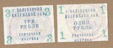 RUSSIA BALABANOVO NOTES 1989 EF+ VERY RARE!