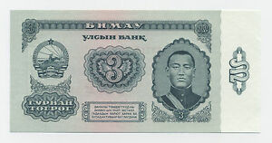 Mongolia 3 Tugrik 1966 Pick 36 aUNC Almost Uncirculated Banknote