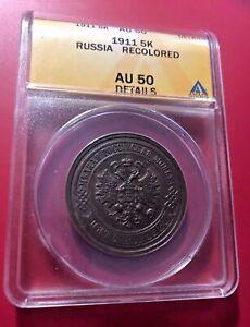 1911 Russia Five Kopek ANACS AU 50 DETAILS RECOLORED