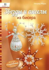 Stars & Angels Christmas Ornaments Beading Beaded Beads Russian Book