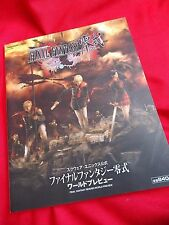 FINAL FANTASY TYPE 0 WORLD PREVIEW BOOK 144 PAGES JAPANESE LANGUAGE / UK DSP