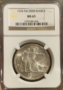 ROUBLE 1924 ПЛ NGC MS 65 SILVER RUSSIA SUPER PATINA