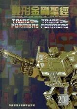 TRANSFORMERS WORLD G1 GUIDE BOOK 128 PAGES 20TH ANNIVERSARY EDITION+STICKERS SET