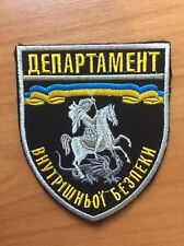 POLICE PATCH UKRAINE - NATIONAL DEPT. INTERNAL SECURITY - 2018 STYLE - ORIGINAL!