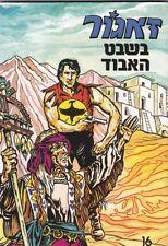 ZAGOR volume 16 The Lost Tribe israel Hebrew comics