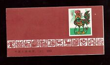 China (PRC) #1647a VF/NH Year Of The Cock Complete Booklet