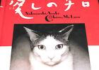 NOBUYOSHI ARAKI Japanese Shashinshu Essay Photobook Chiro My Love 1990 Cat Lover