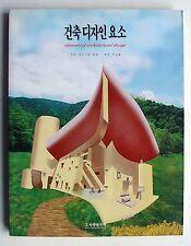 Elements of Architectural Design: A Photographic Sourcebook, 2e, Korean Language