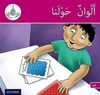 The Arabic Club Readers: Pink Band B: Colours Around Us by Hamiduddin, Rabab|Ali