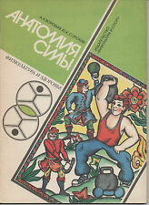1987 ANATOMY OF POWER - Russian System Of Athleticism - Vtg Soviet Russian Book