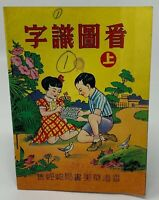 Taiwan Chinese School Book Vintage Picture Word Paperback Elementary 19-2493