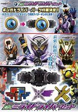 DX Mirai driver set + Ginga driver parts Kamen Rider ZI-O Bandai Limited