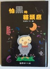 Other Children & Young Adult Hardcover Books in Chinese