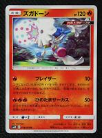 JAPANESE Pokemon Card Blacephalon 019/095 SM10 Double Blaze NM/M