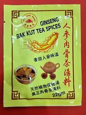 Pear Ring Brand Ginseng Bak Kut Tea / Teh Spices 22gm 珍珠人参肉骨茶香料