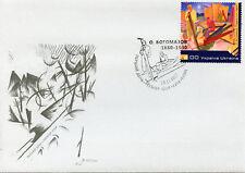 Ukraine 2017 FDC Alexander Bogomazov 1v Cover Art Paintings Stamps