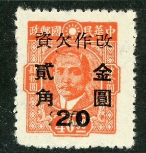 China 1947 Gold Yuan 20¢ Postage Due Double Overprint Mint Y21  ⭐⭐⭐⭐⭐⭐