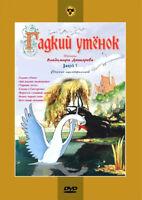 Ugly Duckling/ Гадкий утёнок. Сборник мультфильмов (DVD) 7 Soviet Animation,1956