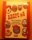 Katalog UdSSR für Abzeichen AVERS 8