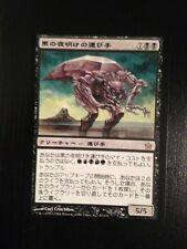 MTG MAGIC FIFTH DAWN BRINGER OF THE BLACK DAWN (JAPANESE) NM