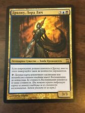 Dralnu, Lich Lord // Time Spiral // MTG Magic // Russian See Picture