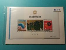 Japan VF MNH Souvenir Sheet Expo 70