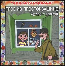 Трое из Простоквашино Эдуард Успенский Аудиокнига CD  ~New~ Audiobook Russian