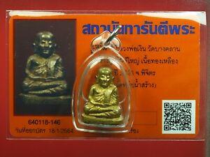 PRA RUBLOR LP NGREN CHANG-KOO WAT TRYNAM 2526 BRASS  CERTIFICATE CARD G-Pra.#4