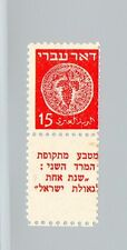 Israel Scott #4 Doar Ivri Tab Perforated 10 3/4 Additional Perf 10 at Base MNH!!