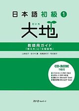 Elementary Japanese Daichi Earth Teacher's Guide Book 1 Teaching with CD-ROM New