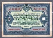 Облигация 10 рублей 1941 год СССР (Россия) Государственный заем 3-й пятилетки