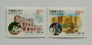 1995 Taiwan Centennial National University Hospital Stamps 台湾台大医院一百周年纪念邮票