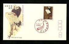 Postal History Japan FDC #1418 bird cranes animals 1980