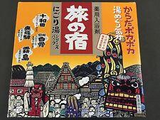 Tabino Yado Hot Springs Bath Salts Onsen Japan Towada Okuhida Kirishima