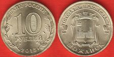 "Russia 10 roubles 2015 /""Mozhaysk/"" UNC"
