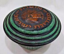 Antique Hakishut Bowl w/Lid