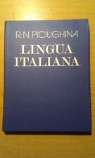 Lingua Italiana Учебник итальянского языка для вузов искусств Пичугина 1977 HC