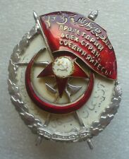 USSR Soviet Russian Military Collection Order of the Red Banner Azerbaijan SSR