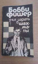 Бобби Фишер учит играть в шахматы Shakhmaty Bobby Fischer Teaches Chess