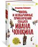 Войнович: Жизнь и приключения солдата Ивана Чонкина Большие книги RUSSIAN BOOK