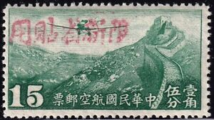 "CHINA STAMP AIR MAIL ""SINKIANG "" OVPT  #C13 15C 1942   MNH/OG"