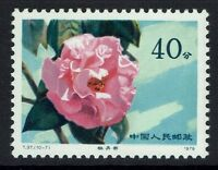 China (PRC) - SC# 1536 - Mint Never Hinged - 080716
