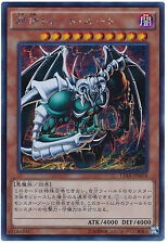 Yu-Gi-Oh!!  15AX-JPM58  The Wicked Dreadroot - Secret New  Japan