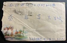 1957 China Cover Human Rights Stamp Castle Cachet