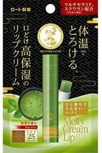 ☀ROHTO Mentholatum Melty Cream Chap stick Matcha UV protection 2.4g