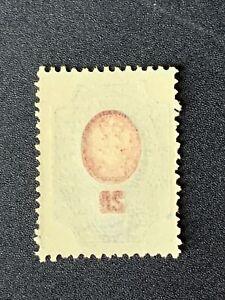 O5/33 RUSSIA Stamp Ink On Back Error MNHOG Great Mint Error